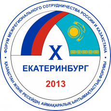 Forum of Interregional Cooperation of Russia and Kazakhstan (2013)